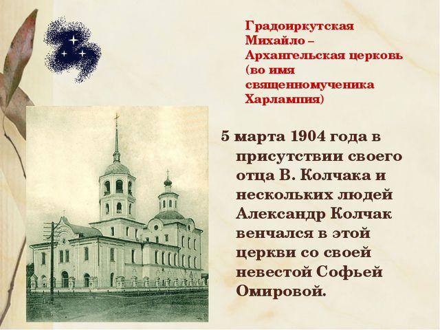 Градоиркутская Михайло – Архангельская церковь (во имя священномученика Харла...