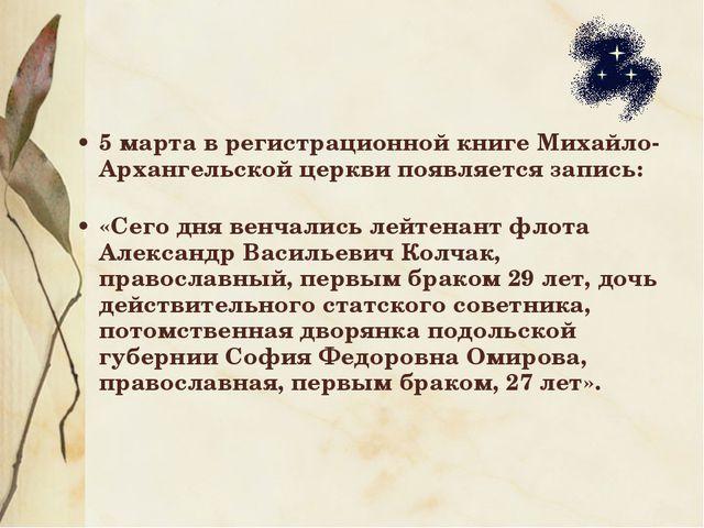 5 марта в регистрационной книге Михайло-Архангельской церкви появляется запис...