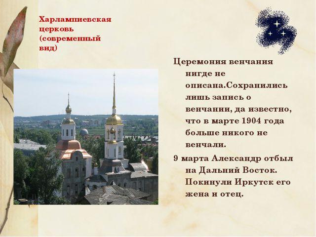Харлампиевская церковь (современный вид) Церемония венчания нигде не описана....