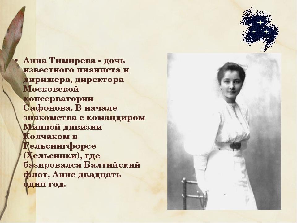 Анна Тимирева - дочь известного пианиста и дирижера, директора Московской кон...