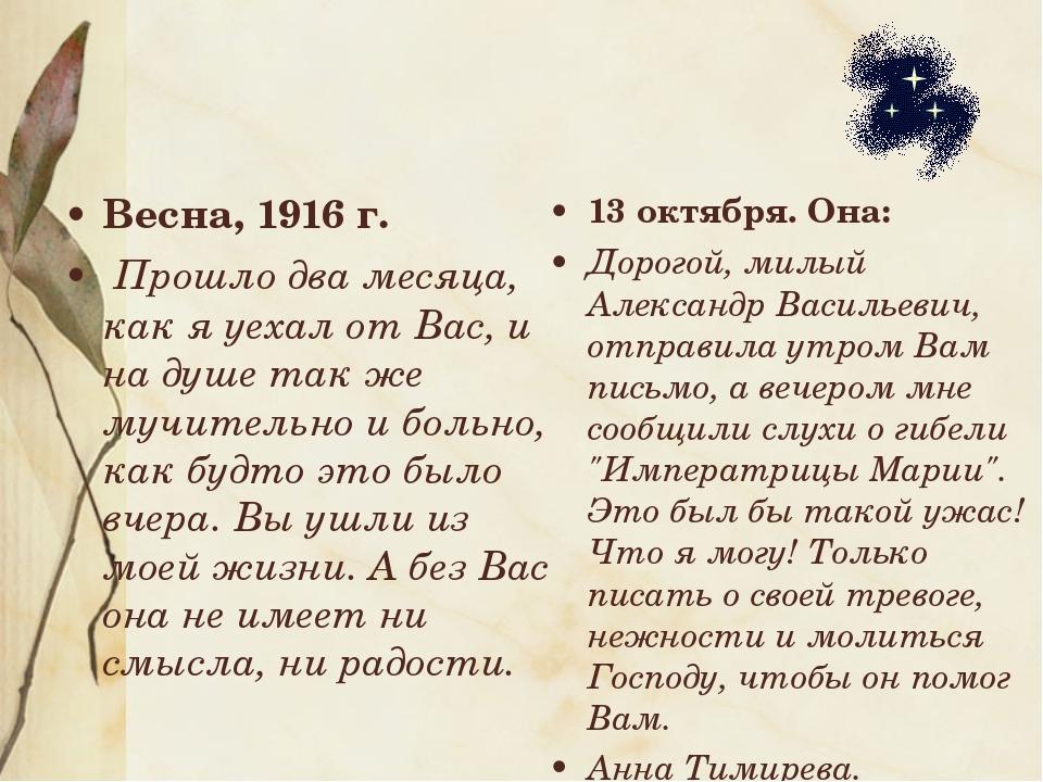 Весна, 1916 г. Прошло два месяца, как я уехал от Вас, и на душе так же мучите...