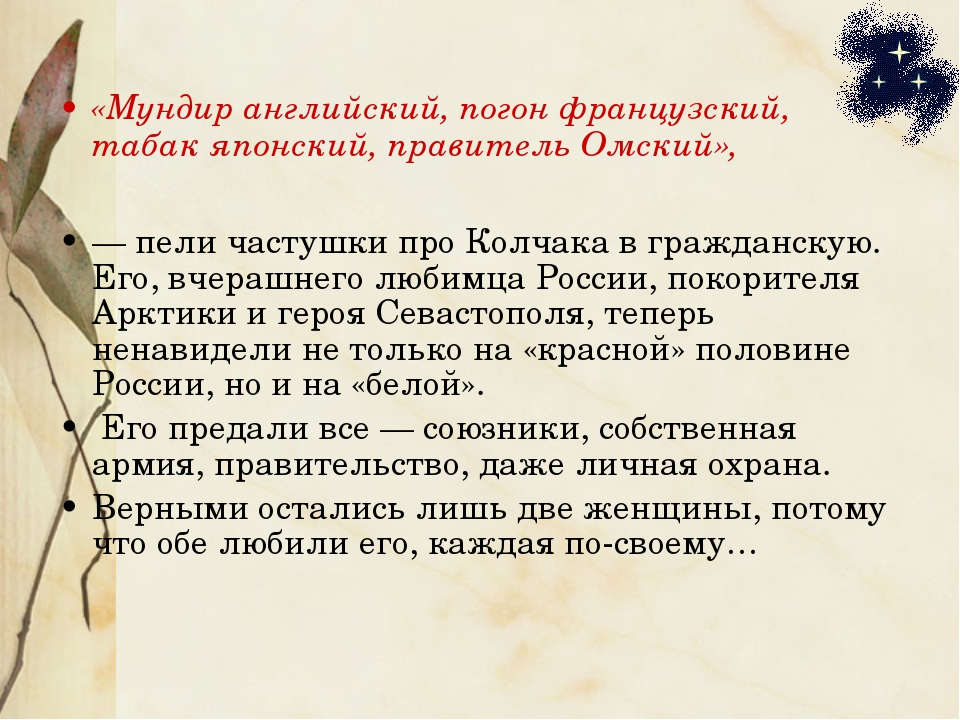 «Мундир английский, погон французский, табак японский, правитель Омский», — п...