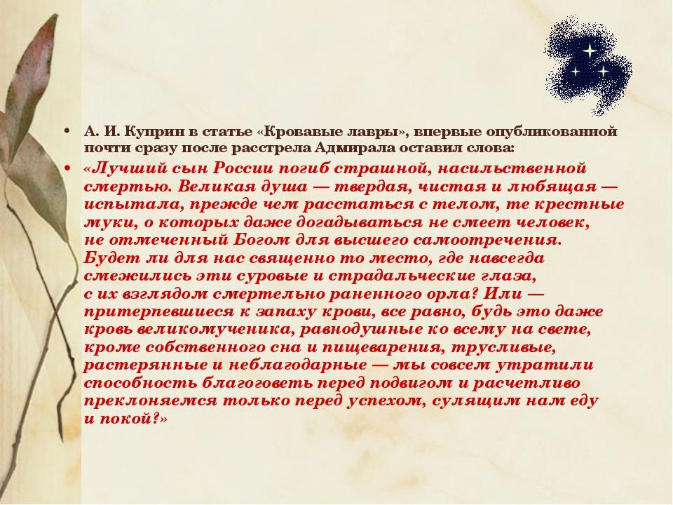 А. И. Куприн встатье «Кровавые лавры», впервые опубликованной почти сразу по...