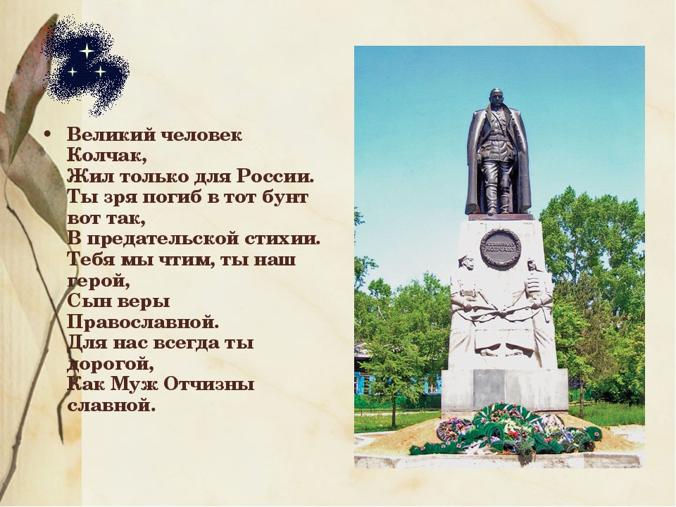 Великий человек Колчак, Жил только для России. Ты зря погиб в тот бунт вот та...
