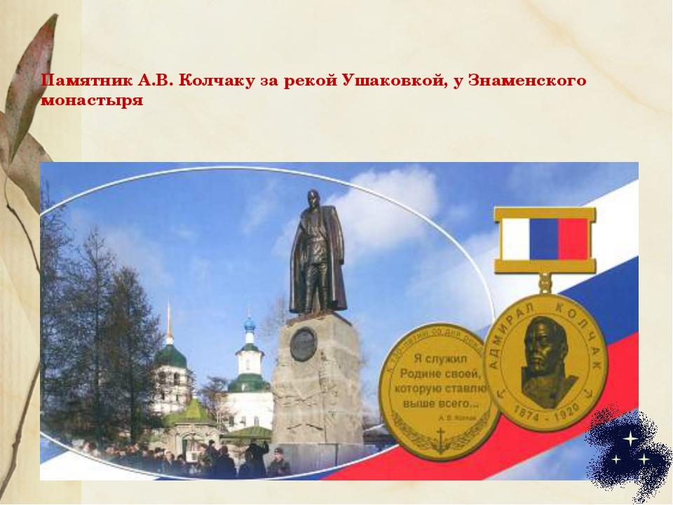Памятник А.В. Колчаку за рекой Ушаковкой, у Знаменского монастыря