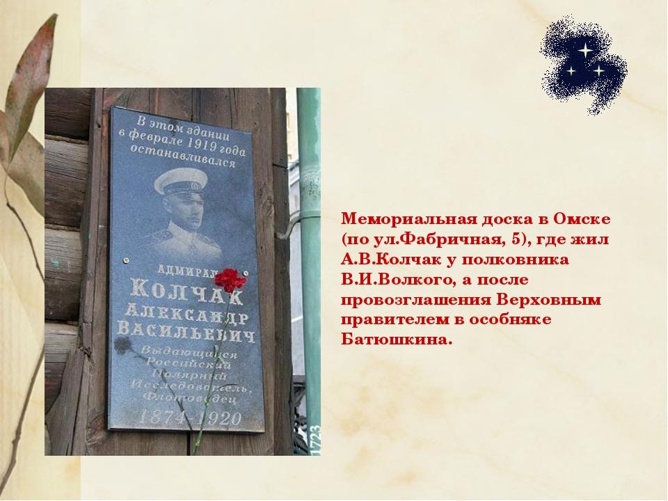 Мемориальная доска в Омске (по ул.Фабричная, 5), где жил А.В.Колчак у полковн...