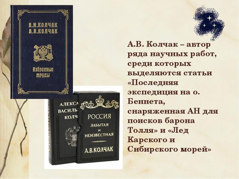 А.В. Колчак – автор ряда научных работ, среди которых выделяются статьи «Посл...