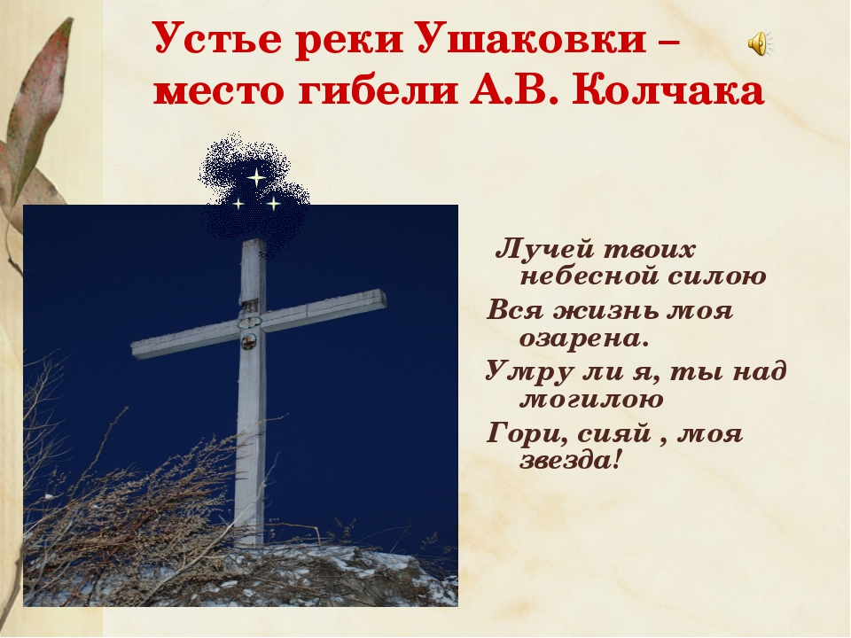 Лучей твоих небесной силою Вся жизнь моя озарена. Умру ли я, ты над могилою...
