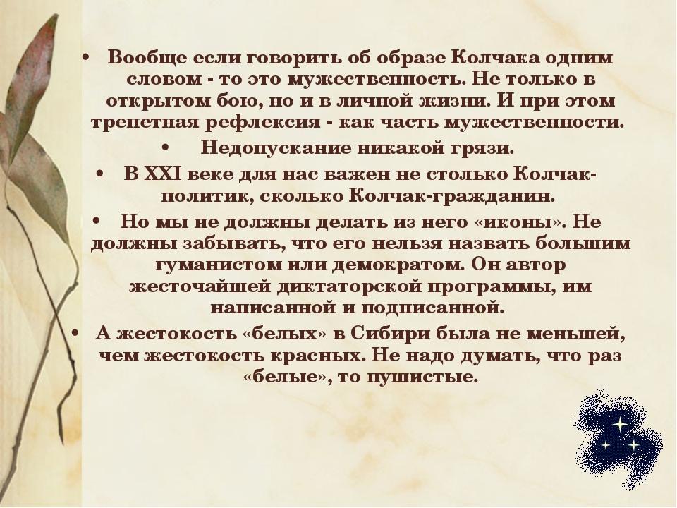 Вообще если говорить об образе Колчака одним словом - то это мужественность....