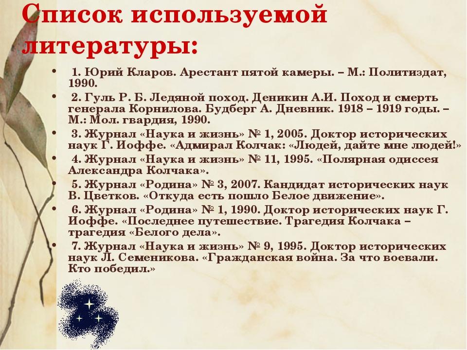 Список используемой литературы: 1. Юрий Кларов. Арестант пятой камеры. – М.:...
