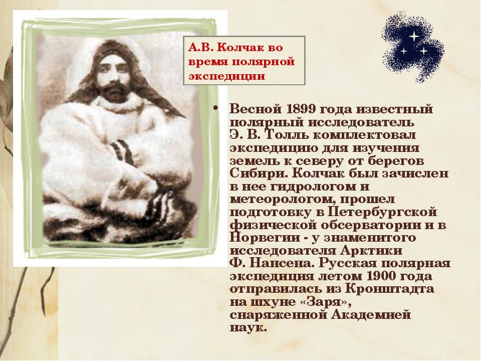 А.В. Колчак во время полярной экспедиции Весной 1899 года известный полярный...