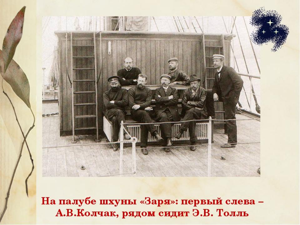 На палубе шхуны «Заря»: первый слева – А.В.Колчак, рядом сидит Э.В. Толль