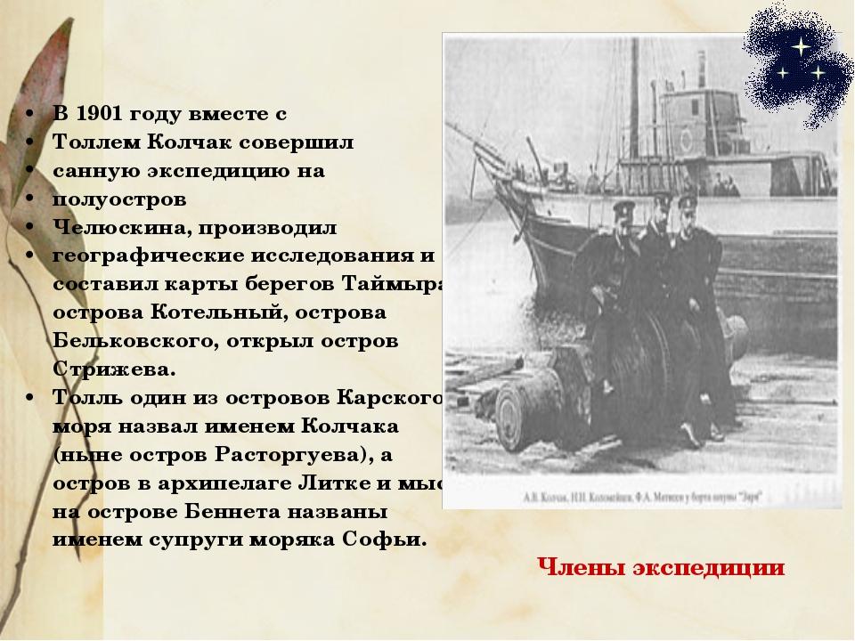 В 1901 году вместе с Толлем Колчак совершил санную экспедицию на полуостров Ч...
