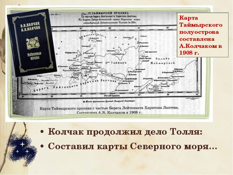 Колчак продолжил дело Толля: Составил карты Северного моря… Карта Таймырского...