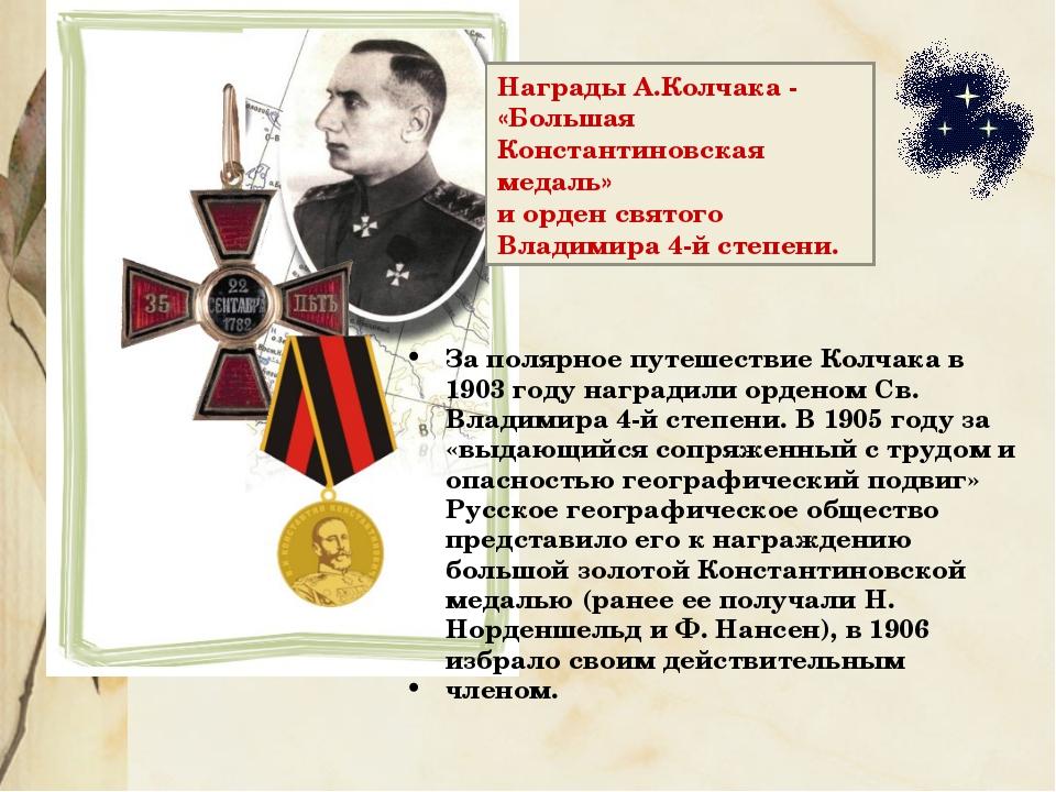 Награды А.Колчака - «Большая Константиновская медаль» и орден святого Владими...