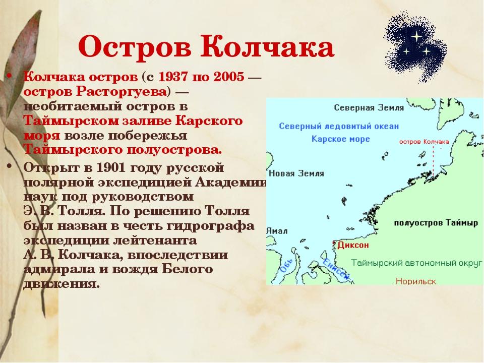 Остров Колчака Колчака остров (с 1937 по 2005— остров Расторгуева)— необита...