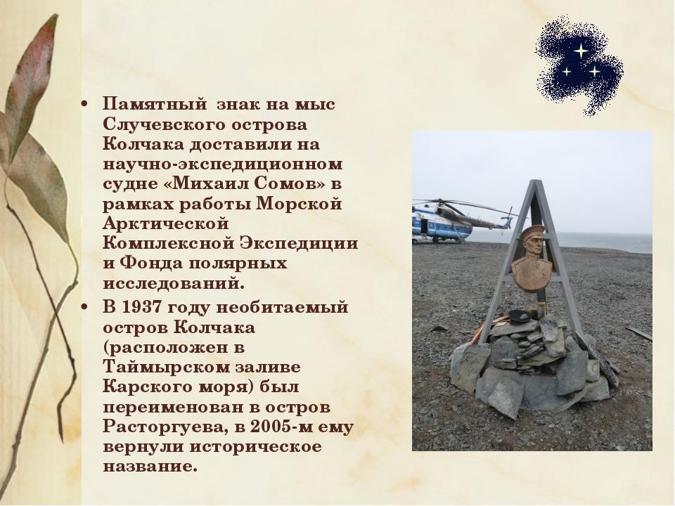 Памятный знак на мыс Случевского острова Колчака доставили на научно-экспед...