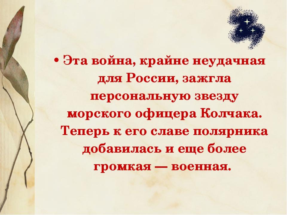 Эта война, крайне неудачная для России, зажгла персональную звезду морского о...
