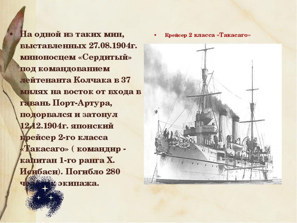 На одной из таких мин, выставленных 27.08.1904г. миноносцем «Сердитый» под ко...