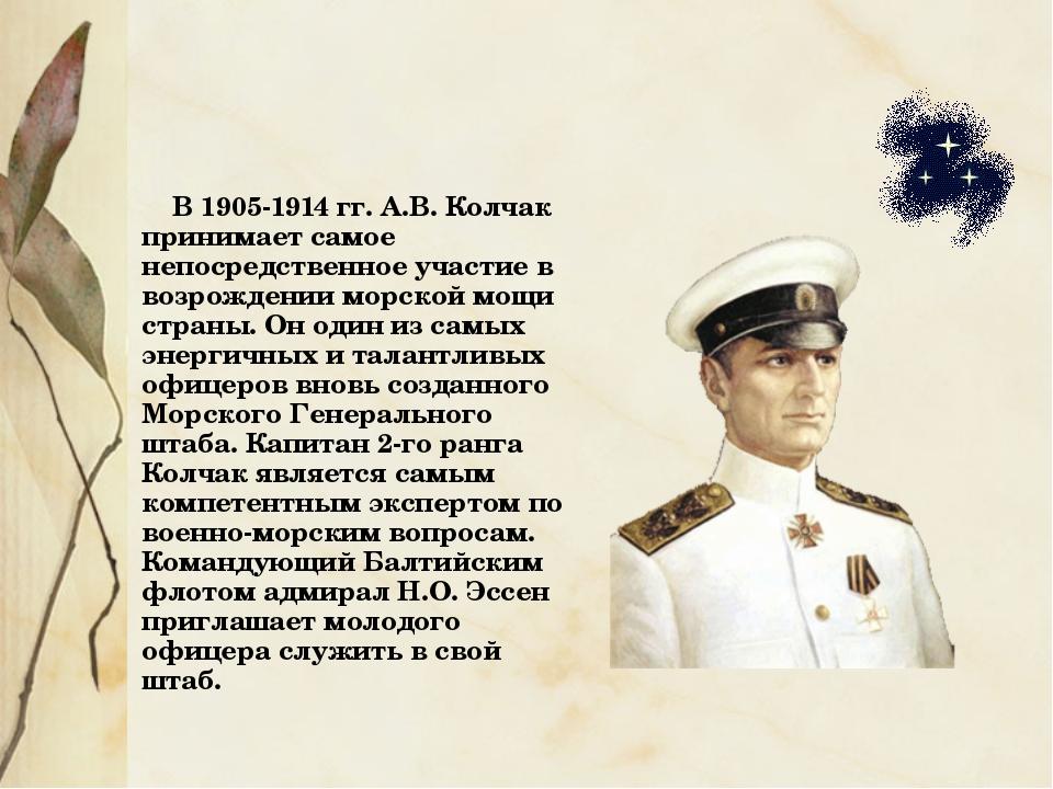В 1905-1914 гг. А.В. Колчак принимает самое непосредственное участие в возро...
