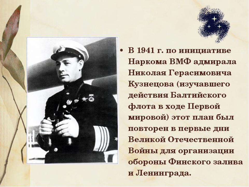 В 1941 г. по инициативе Наркома ВМФ адмирала Николая Герасимовича Кузнецова (...