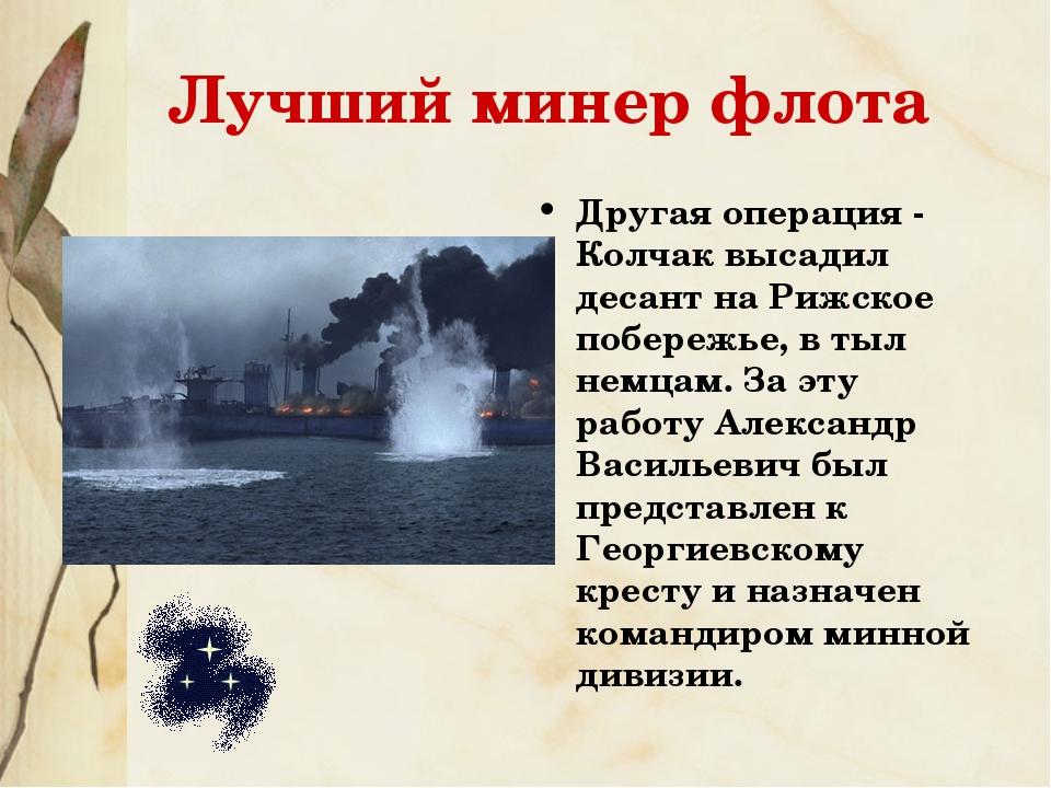 Лучший минер флота Другая операция - Колчак высадил десант на Рижское побереж...