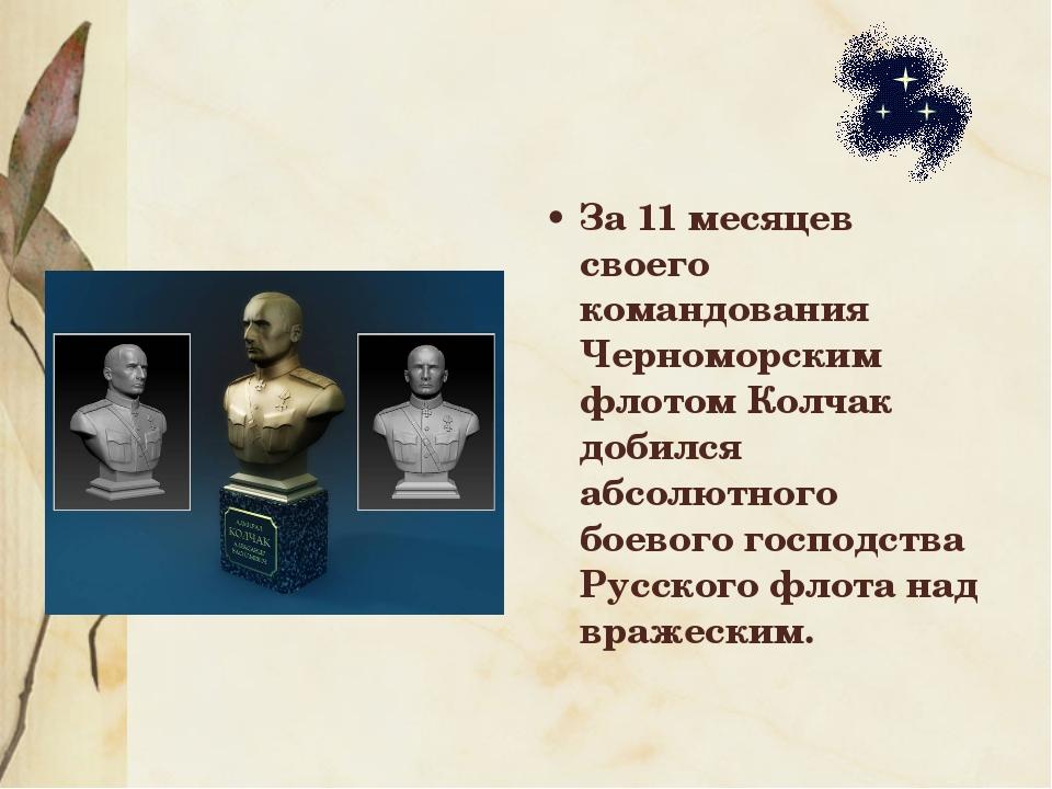 За 11 месяцев своего командования Черноморским флотом Колчак добился абсолютн...