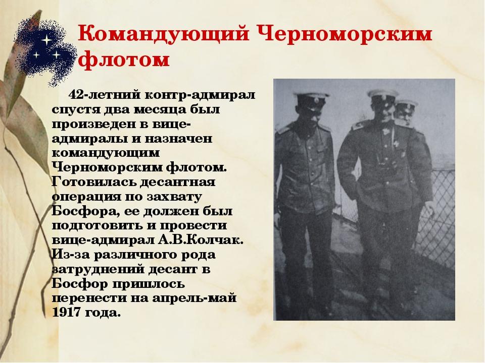 Командующий Черноморским флотом 42-летний контр-адмирал спустя два месяца был...