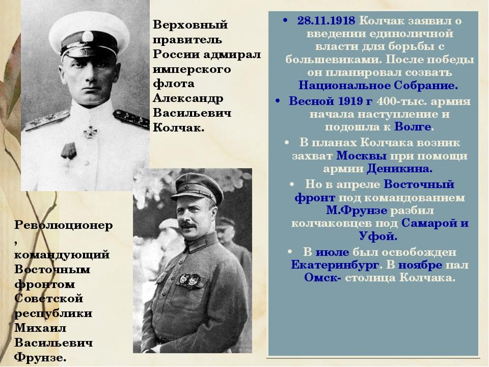 28.11.1918 Колчак заявил о введении единоличной власти для борьбы с большевик...