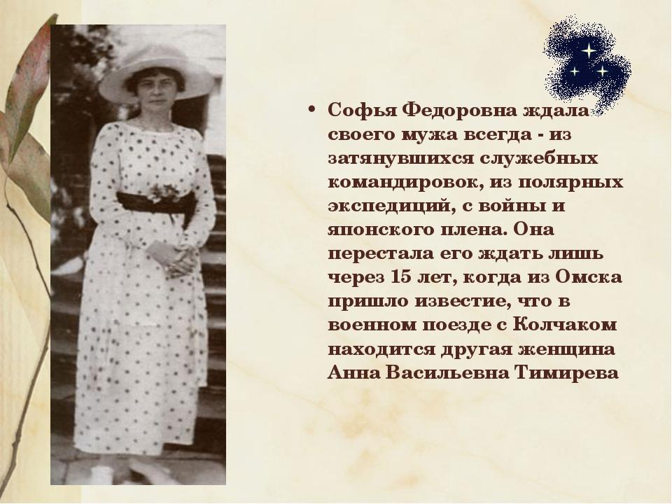 Софья Федоровна ждала своего мужа всегда - из затянувшихся служебных командир...