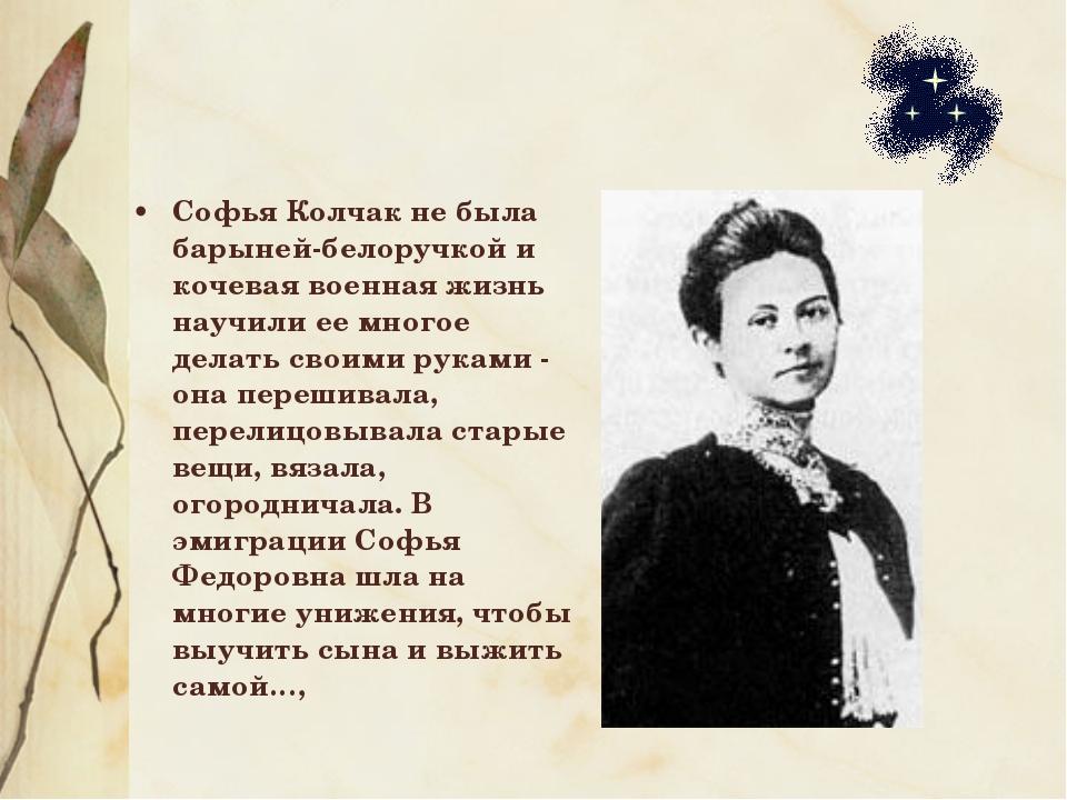 Софья Колчак не была барыней-белоручкой и кочевая военная жизнь научили ее мн...