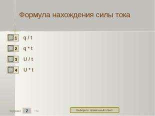 2 Задание Выберите правильный ответ! Формула нахождения силы тока q / t q * t