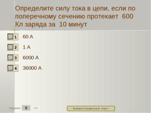 8 Задание Выберите правильный ответ ! Определите силу тока в цепи, если по по