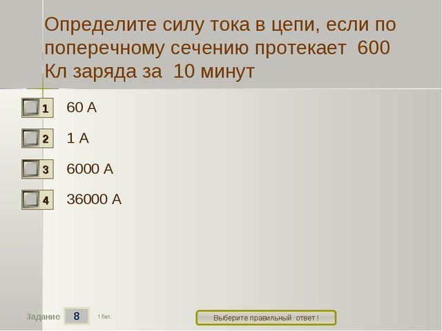 8 Задание Выберите правильный ответ ! Определите силу тока в цепи, если по по...