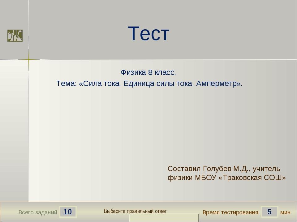 10 5 Всего заданий Время тестирования мин. Физика 8 класс. Тема: «Сила тока....