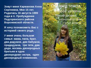 Зовут меня Карманова Анна Сергеевна. Мне 15 лет. Родилась 16 августа 1999 год