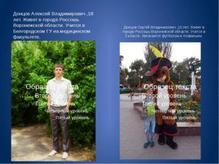 Донцов Алексей Владимирович ,18 лет. Живет в городе Россошь Воронежской облас