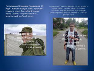 Галактионов Владимир Вадимович, 23 года. Живет в городе Тверь. Проходит служб