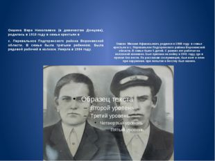 Окшина Вера Николаевна (в девичестве Донцова), родилась в 1910 году в семье к