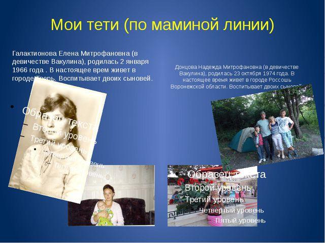 Мои тети (по маминой линии) Галактионова Елена Митрофановна (в девичестве Вак...