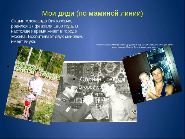 Мои дяди (по маминой линии) Окшин Александр Викторович, родился 17 февраля 19...