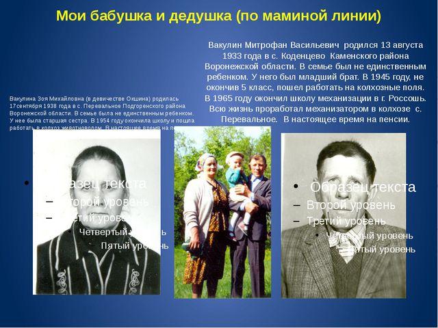 Мои бабушка и дедушка (по маминой линии) Вакулина Зоя Михайловна (в девичеств...