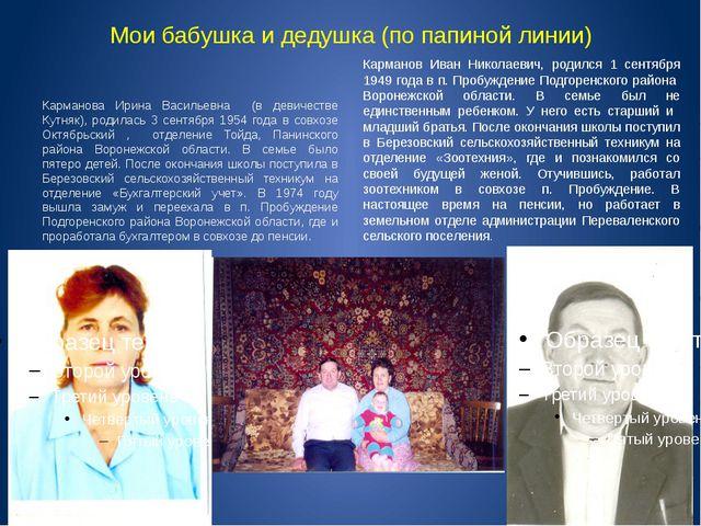 Мои бабушка и дедушка (по папиной линии) Карманова Ирина Васильевна (в девиче...