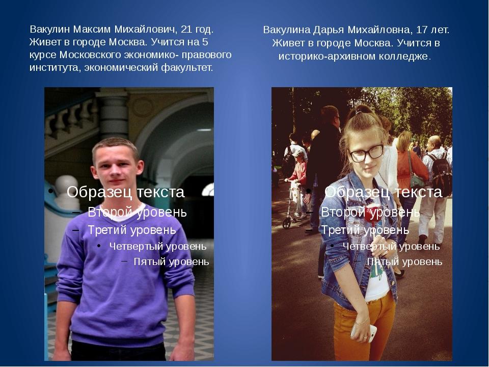 Вакулин Максим Михайлович, 21 год. Живет в городе Москва. Учится на 5 курсе М...