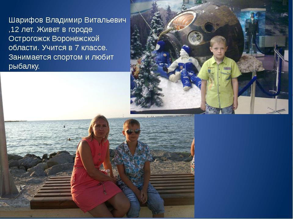 Шарифов Владимир Витальевич ,12 лет. Живет в городе Острогожск Воронежской об...
