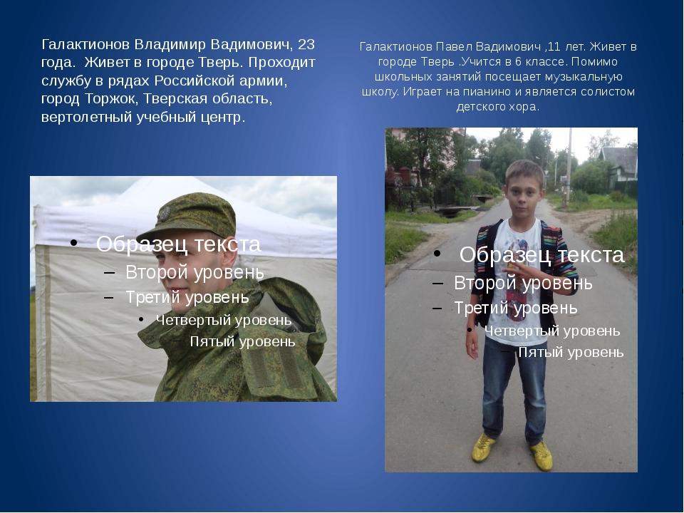 Галактионов Владимир Вадимович, 23 года. Живет в городе Тверь. Проходит служб...