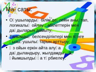 Мақсаты: Оқушылардың білім деңгейін анықтап, логикалық ойлау қабілеттерін мен
