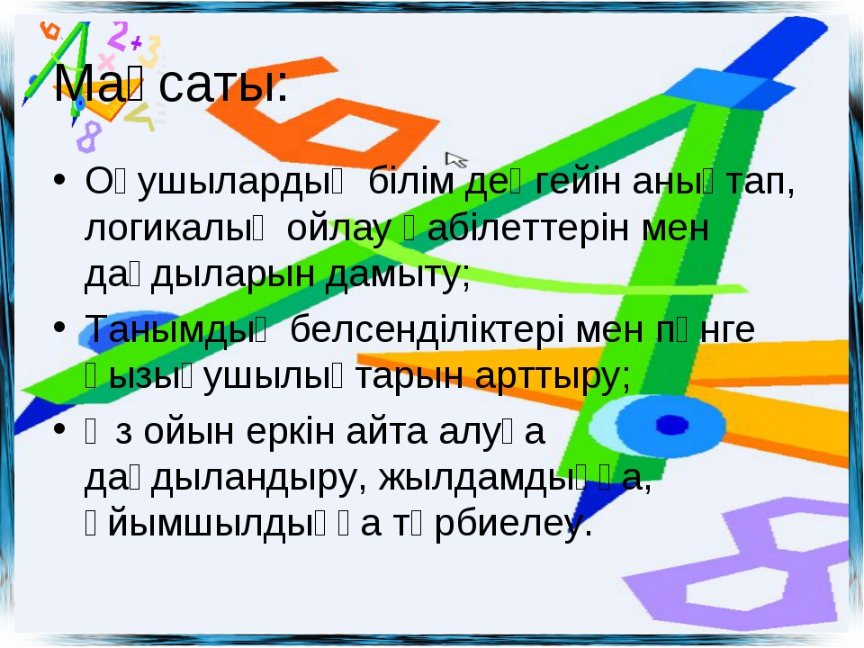 Мақсаты: Оқушылардың білім деңгейін анықтап, логикалық ойлау қабілеттерін мен...