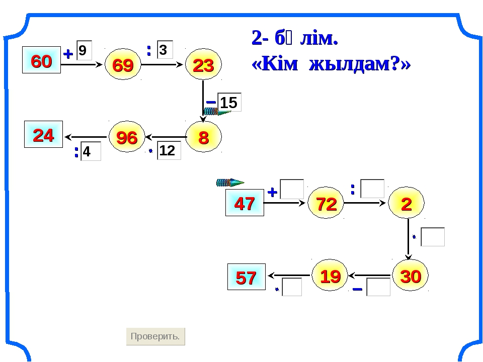 2- бөлім. «Кім жылдам?» – 69 : + 60 23 8 96 24 72 47 2 19 30 57 : : + –