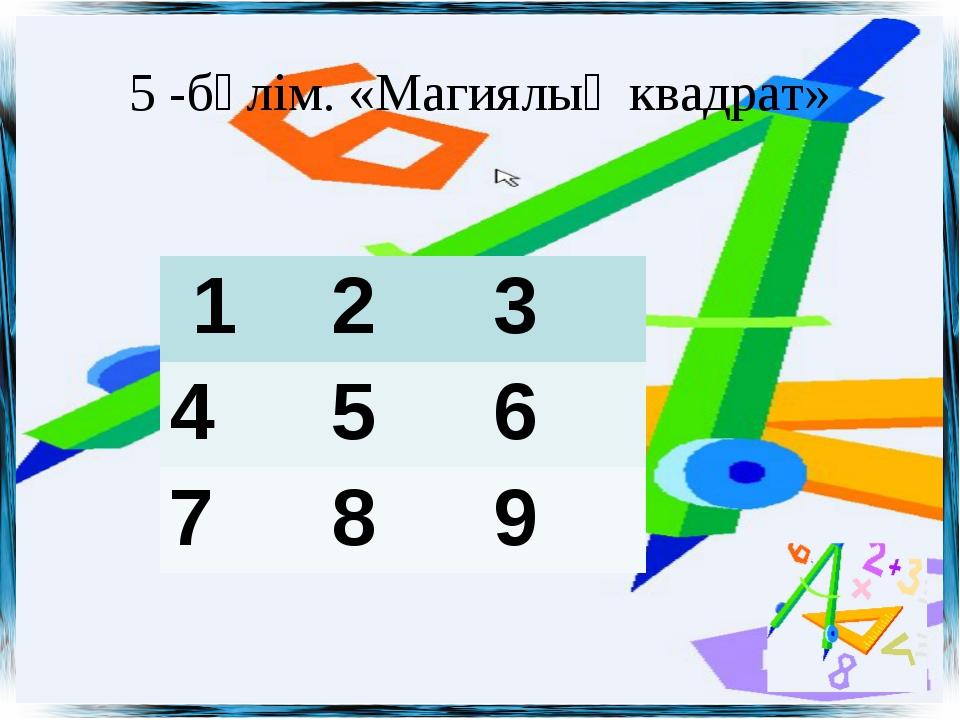 5 -бөлім. «Магиялық квадрат» 123 456 789